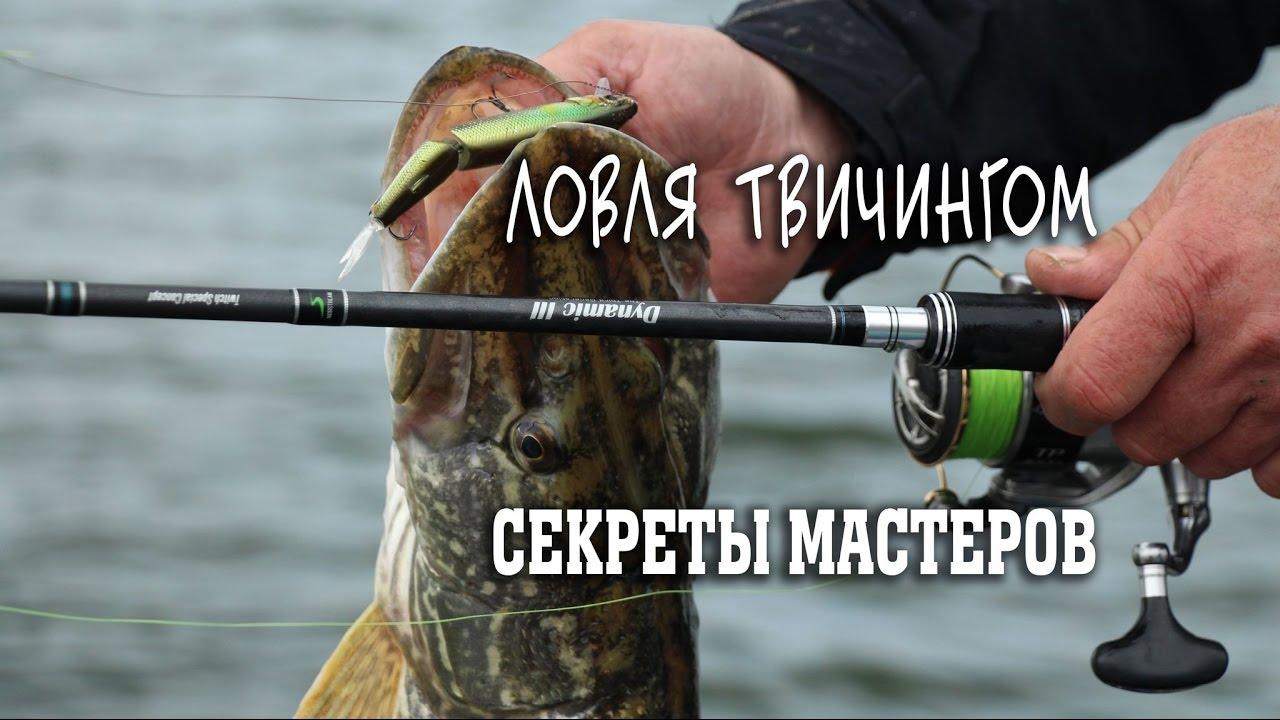 ловля спиннингом в россии