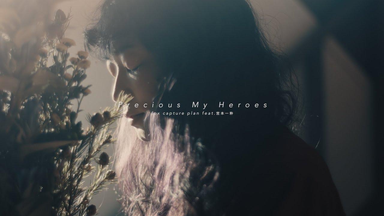 "fox capture plan feat.宮本一粋 - ""Precious My Heroes""のMVを公開 新譜シングル「Precious My Heroes」2019年11月22日発売予定 thm"