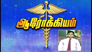 Aarokiyam - Medical Interview (11-09- 2021)