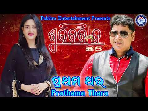 Prathama Thara - Superhit Modern Odia Movie Song By On Pabitra Entertainment