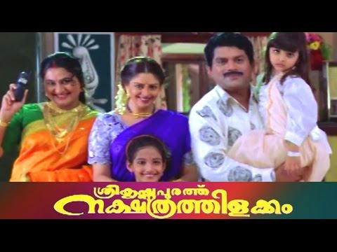 Sreekrishnapurath Nakshatrathilakkam 1998: Full Length Malayalam Movie