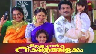 Sreekrishnapurath Nakshatrathilakkam 1998 Full Malayalam Movie I Jagathi Sreekumar, Nagma, Innocent
