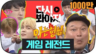 [Voyage] BTS vs Knowing Brothers♨ -① Who's the strongest one? #KnowingBros#JTBCVoyage