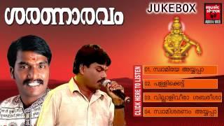 Ayyappa Devotional Songs Malayalam 2014 | Saranaravam | Ayyappa Saranam Vilikal Non Stop