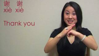 Learn Basic Greetings in Mandarin Chinese: Hello, How Are You, Thank you ?????? LearnChineseWithEmma