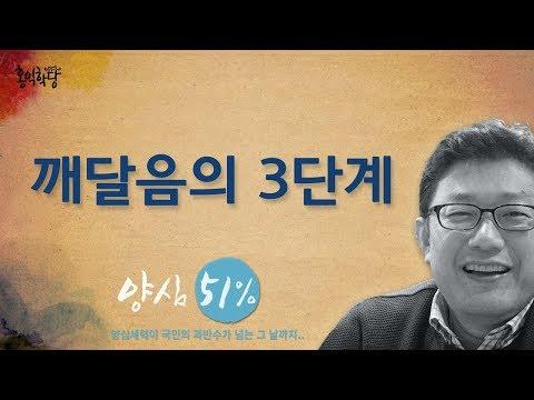 [홍익학당] 깨달음의 3단계(170809)_A515