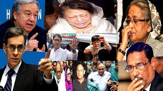 ভোটের আগে বিরোধী দলের বড় বড় নেতাদের আটক করা হয় বলে ফাঁস হয়ে গেল ভয়াবহ তথ্য । bd politics news
