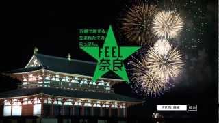FEEL★奈良パブリシティ動画【120秒】2012夏編