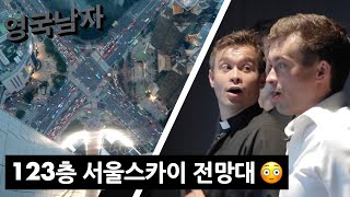 The HIGHEST bar in the World!? (123rd Floor View of Seoul😮)