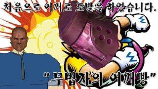 """어깨가 크고 아름다운 형님의 """"초반 어깨빵!"""" (사령관 타이커스) [스타크래프트2 협동전]"""