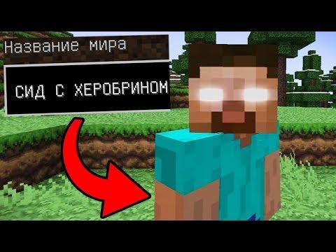 10 КРУТЫХ СИДОВ ДЛЯ МАЙНКРАФТ l СИДЫ ДЛЯ Minecraft