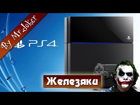 PlayStation 4 - Обзор консоли, часть 2