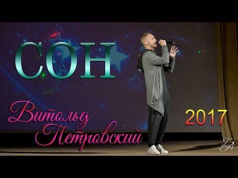 Витольд Петровский - Сон (2017)