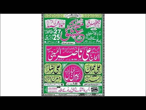 ????Live Jashan | 27 Rabi ul awal 2019 | Bhanokay Jamkay cheema Sialkot