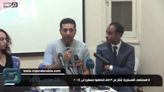 مصر العربية | لا للمحاكمات العسكرية: أكثر من 3 الاف اتحاكموا عسكريا فى 2014