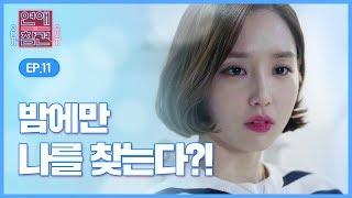 구 남친이 다시 돌아온 진짜 이유는? [연애의 참견1] - EP.11