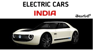 5 upcoming electric cars in india || auto expo 2018 show || in telugu .