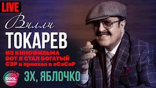 Вилли Токарев - Яблочко