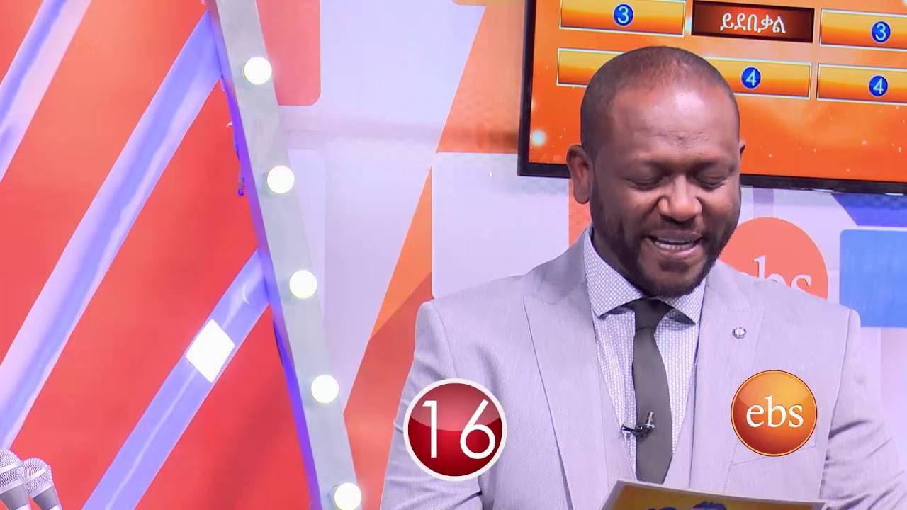 Yebeteseb Chewata Season 6 EP 22