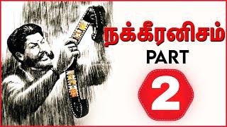 Veerappan | Nakkheeran Documentary Part-2