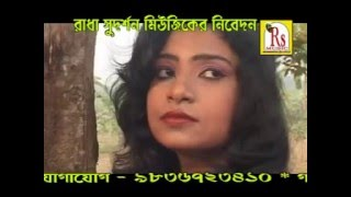 Keno Valobasa Katha | New Bengali Folk Songs 2016 | Latika Sarkar | Rs Music | Bengali Songs