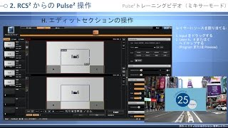 Pulse² トレーニングビデオ(ミキサーモード)