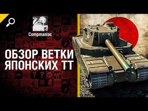 Обзор ветки японских ТТ - от Compmaniac [World of Tanks]