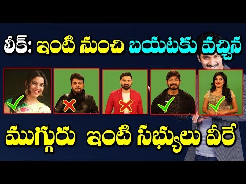 3 Final Contestants Eliminated From Bigg Boss | Bigg Boss 2 Telugu Finale | Nani #9RosesMedia