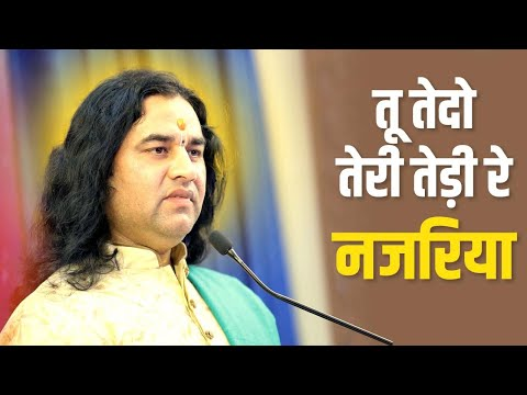 New Krishna Bhajan - Tu Tedo Teri Tedi Re Nazariya By Shree Devkinandan Thakur Ji video