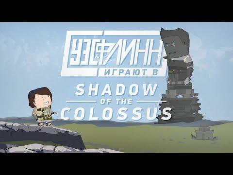 Уэс и Флинн играют в Shadow of the Colossus
