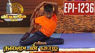 Lagu Eka Padha Raja Kabosanasa | Yoga Demonstration | Vidiyale Vaa | Epi 1236 | Nalamudan vaazha