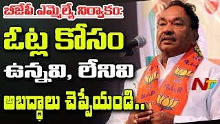 BJP MLA Eshwarappa insists to Lie and Fool Voters to Win Election || Karnataka