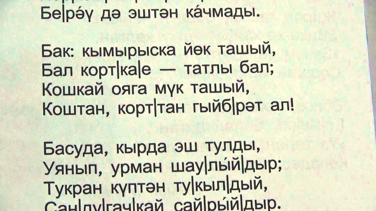 На татарском языке поздравление друга