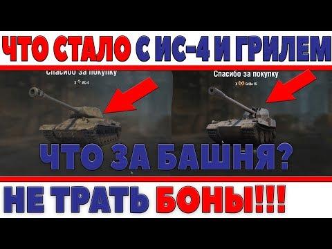 ЧТО СТАЛО С GRILLE 15 И ИС-4 НА ТЕСТЕ? ЗАМЕНА БАШНИ? НЕРФ WOT? СРОЧНО НЕ ТРАТЬ БОНЫ! world of tanks