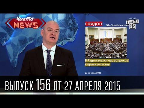 Чисто News, выпуск 156, от 27-го апреля, 2015г.
