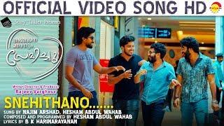 Snehithano Official Song HD | Angane Njanum Premichu | Najim Arshad | Hesham Abdul Wahab