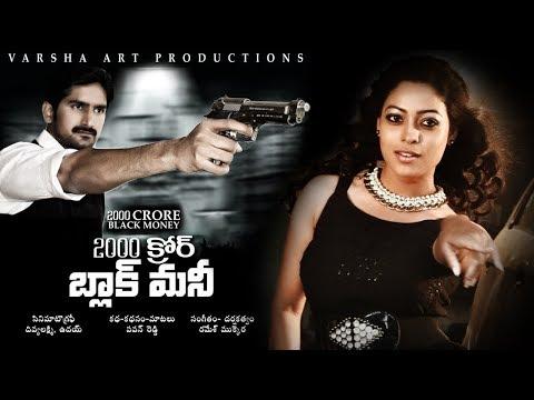 2000 Crore Black Money Full Movie - 2017 Latest Telugu Movies - Pawan Reddy, Anjali Rao thumbnail
