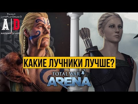 Total War: Arena 🔔 Тотал Вар Арена 🔔 ГАЙД КАКИЕ ЛУЧНИКИ ЛУЧШЕ?Варвары vs Греки? Кинана vs Амбиорикс?