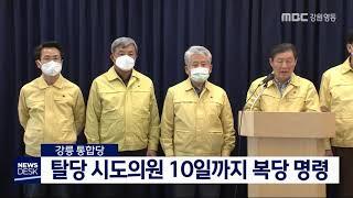 강릉 통합당, 탈당 시·도의원 10일까지 복당 명령