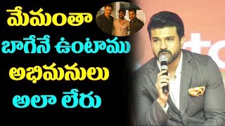 Ram Charan Powerful Answer To Media Question About Fans and Movie Collections | Ram Charan