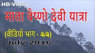 download lagu Mata Vaishno Devi Darshan Yatra 2016 - Vol 4 gratis