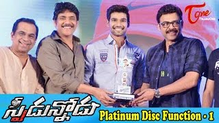 Speedunnodu Movie Platinum Disc Function   Bellamkonda Sreenivas, Sonarika Bhadoria   01