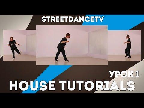 ХАУС УРОКИ/HOUSE TUTORIALS | УРОК 1 - Pas de Bouree , Basic Step , Side walk