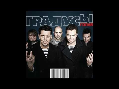 "Все песни группы ""Градусы"" с альбома ""Голая"""
