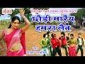 2018 का सबसे हिट मैथिली गीत - छौडी मारैय हमरा लैन - Maithili Song 2018 | DJ Remix |Dilip Darbhangiya