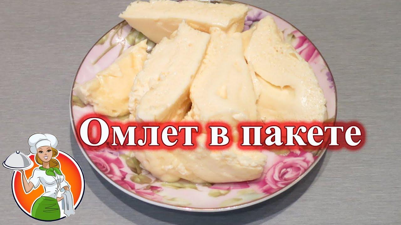 Омлет без масла рецепт