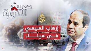 حديث الثورة - واقع سيناء في ذكرى التحرير