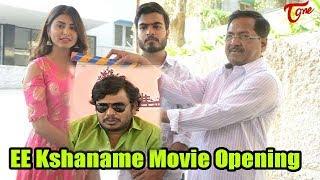 EE Kshaname Movie Opening   Sampoornesh Babu   Anurag - TeluguOne