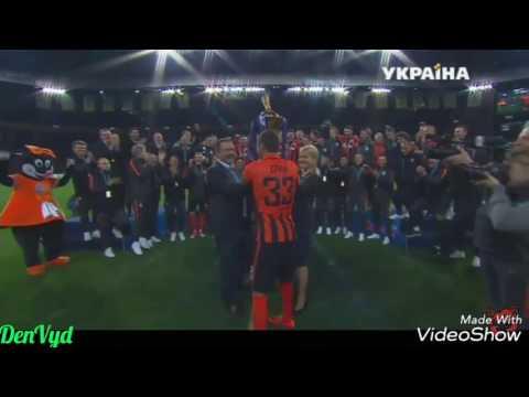 Шахтер-Динамо 1:0 Награждение Кубок 17.05.2017