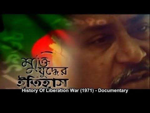 1971 Muktijuddher Itihash By ATN - ১৯৭১ এর মুক্তিযুদ্ধের ইতিহাস [2CD's Full Length Documentary]